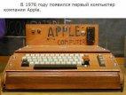 """1976 წელს, კომპანია """"ეიფლი""""-მ გამოუშვა პირველი კომპიუტერი"""