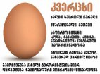 კვერცხის ახალი დანიშნულება