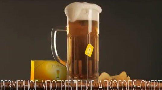 ხსნადი ლუდი ერთჯერად პაკეტებში